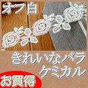 【お買得】 2cm幅きれいなバラケミカルレース(1m)