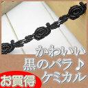 【お買得】 1.2cm幅かわいい黒バラケミカルレース(1m)