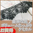 【お買得】 6cm幅豪華な黒バラケミカルレース(1m)