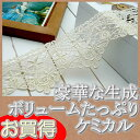 【お買得】 6cm幅豪華な生成りバラケミカルレース(1m)
