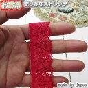 【お買得】 2.9cm幅赤の花柄ラッセルストレッチレース(1m)