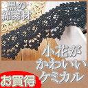 【お買得】 4cm幅 綿素材の黒小花ケミカルレース(1m)