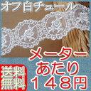 【送料無料】 業務用2.8cm幅かわいいバラチュールレース(50m)