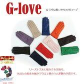 【メール便利用可能 送料215円】TBC-002 レディース 11色 ラム革手袋 G-LOVE(Gラヴ)
