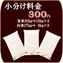 【小分け料金300円 ●kg×3 】