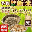 【予約】新米 30kg コシヒカリ 玄米 福島県産 お米 3...
