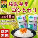 コシヒカリ 10kg(5kg×2袋) 福島県産 お米 30年...