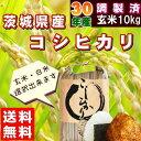 10kg コシヒカリ 玄米 お米 30年産 茨城県産 送料無料 一等『30年茨城県産コシヒカリ(調製玄米10kg)』【RCP】