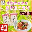 あきたこまち 10kg(5kg×2袋) 新米 福島県産 お米...