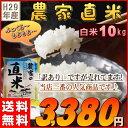 米 10kg お米 白米 安い 29年産 訳あり ブレンド米...