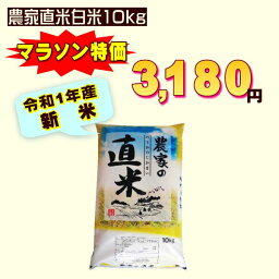 <strong>新米</strong> 10kg お米 白米 安い 元年産 訳あり ブレンド米 国内産 送料無料『令和1年農家直米白米10kg』 【RCP】