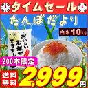 米 10kg お米 白米 安い 訳あり ブレンド米 国内産 送料無料 『たんぼだより白米10kg』2