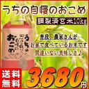 お米 10kg 送料無料 国内産『うちの自慢のおこめ(調製玄...