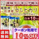 コシヒカリ 10kg(5kg×2袋) 米 福島県産 お米 2...