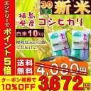 コシヒカリ 10kg(5kg×2袋) 新米 福島県産 お米 30年産 送料無料 クーポン利用で10%OFF『30年福島県産コシヒカリ(白米5kg×2)』