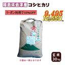 30kg コシヒカリ 玄米 福島県産 お米 30年産 会津産 送料無料 一等 クーポン利用で10