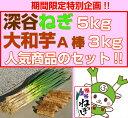 【期間限定特別企画!!】深谷ねぎ5kgと大和芋3kg合わせて8kgセット 泥つきねぎ とろろ芋