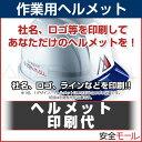 ヘルメット 印刷代 【ヘルメットにロゴ・社名等が印刷(名入れ)可能】【RCP】