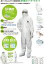 防護服/保護服 【エイブル山内】感染防護衣 高性能カバーオール型セット ゴーグル入り【感染症対策】