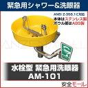 (ANZEN MALL)壁取付型 緊急用洗眼器(ボウル付) ...