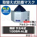 【興研】 取替え式 防塵マスク 1005R-AL-02型 (RL2) 【粉塵/作業用/医療用/日本製】