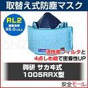 【興研】 防塵マスク 取替え式 1005RRX-05型 (RL2) 粉塵 作業用 医療用 日本製 防じんマスク