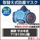 【興研】 取替え式 防塵マスク 7191DKU型 (RL3) 【粉塵/作業用/医療用/日本製】
