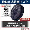 【興研】 交換アルファリングフィルタ RD-6型(1組2個入)【粉塵/作業用/医療用/日本製】