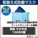 【興研】取替え式 防塵マスク 1005R-07 (RL2) 粉塵 作業用 医療用 防じんマスク 【HLS_DU】【RCP】