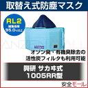【興研】取替え式 防塵マスク 1005RR-05型 (RL2) 防じんマスク 粉塵 作業用 医療用【HLS_DU】【RCP】