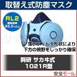 興研 取替え式 防塵マスク1021R-07型 (RL2)〔粉塵 作業用 医療用 防じんマスク〕【HLS_DU】【RCP】
