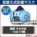 防塵マスク 取替え式 (興研) 1021R-07型 (RL2) 防塵マスク 粉塵 作業用 医療用 防じんマスク 【HLS_DU】【RCP】
