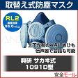 【興研】取替え式 防塵マスク 1091D-04型 (RL2) 防じんマスク 粉塵 作業用 医療用【HLS_DU】【RCP】