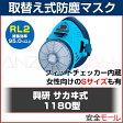 【興研】 取替え式 防塵マスク 1180-05型 (RL2) 【粉塵/作業用/医療用】【防じんマスク】【HLS_DU】【RCP】