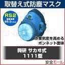 【興研】防塵マスク 取替え式 1111-03型 (RS2)【防じんマスク】【粉塵/作業用/医療用】【HLS_DU】【RCP】