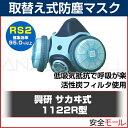 防塵マスク 取替え式【興研】1122R-03 (RS2) 通常サイズ 防じんマスク 粉塵 作業用 医療用【HLS_DU】【RCP】