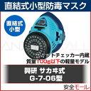 防毒マスク G-7 【興研】 ガスマスク 防毒マスク 小型マスク 作業用マスク 軽量マスク mask 【HLS_DU】【RCP】