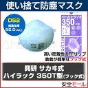 マスク PM2.5 防塵マスク 使い捨て式 興研 フック式 DS2 ハイラック350T 10枚入 大気汚染 火山灰対策 粉塵 作業用 医療用 地震対策 使い捨て 防じんマスク
