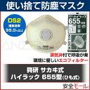 【興研】使い捨て式 防塵マスク 2本ひも式 DS2 ハイラック655 10枚入 PM2.5 マスク