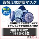 防塵マスク 取替え式 (興研) 1191D-03型 (RL2) 粉塵 作業用 医療用 防じんマスク mask【HLS_DU】【RCP】