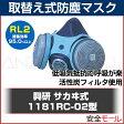 【興研】 取替え式 防塵マスク 1181RC-02 (RL2) 【粉塵/作業用/医療用】【防じんマスク】【HLS_DU】【RCP】