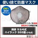【興研】使い捨て式 防塵マスク ハイラック 555型 2本ひも式 DS1 (10枚入) 防じんマスク 粉塵 作業用 医療用【HLS_DU】【RCP】【地震対策】