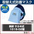 【興研】 取替え式 防塵マスク 1015-02型(RL2)【粉塵/作業用/医療用】【防じんマスク】【HLS_DU】【RCP】