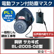 【興研】電動ファン付防塵マスク BL-200S-02型【防塵/粉塵/作業用】