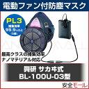 【興研】電動ファン付 防塵マスク BL-100U-03型 (防塵 粉塵 作業) 防じんマスク