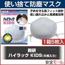 【興研】子ども用 使い捨て感染防止マスク ハイラックKIDS(1箱5枚入り) 【インフルエンザ/花粉/防塵/医療/感染/PM2.5】【地震対策】