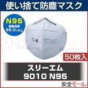 (PM2.5対応 マスク N95)使い捨て式 防塵マスク 9010-N95 (50枚入) PM2.5 大気汚染 火山灰対策 新型 鳥 豚インフルエンザ 感染対策 防じんマスク(地震対策) 3M/スリーエム