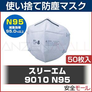 【PM2.5/大気汚染/黄砂対策】【3M/スリーエム】使い捨て式防塵マスク9010-N95(50枚入)【新型/鳥/豚インフルエンザ・感染対策】