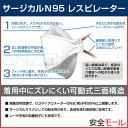 PM2.5対応 3M/スリーエム 医療用 防塵マスク 1870PLUS N95 20枚入 マスク N95規格 PM2.5 大気汚染 新型 鳥 豚インフルエンザ・感染対策 N95マスク(地震対策)