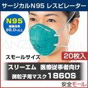 PM2.5対応 マスク N95 医療用 3M/スリーエム 防塵マスク 1860S-N95 (20枚入) PM2.5 女性 マスク N95規格 (地震対策 大気汚染 新型 鳥 豚インフルエンザ 感染対策)